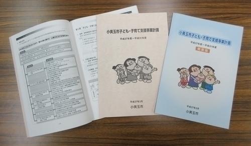 『『小美玉市子ども・子育て支援事業計画のイメージ』の画像』の画像